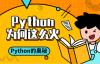 Python 为何这么火?